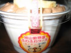 カップ入りのケーキです(^^)