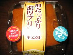 懐かしのヒット商品「卵たっぷり濃厚プリン」