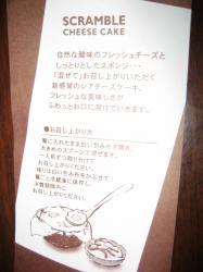 食べ方マニュアルつき(笑)