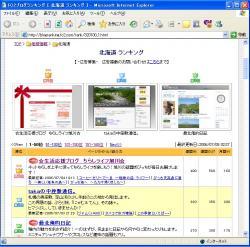 おかげさまで、地域情報>北海道カテゴリーで1位をキープ!