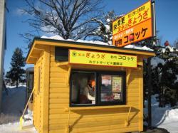 ホクトサービス直販の永山2号店