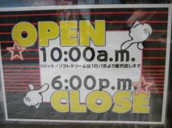 営業時間は10:00~18:00