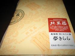 黒ごまだれ餅 夢きらら6個入り 315円