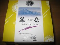 The Sun 蔵人のフルーツマフィン「黒岳」