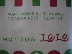 ロロ 40年の歴史あるお店です(^^)