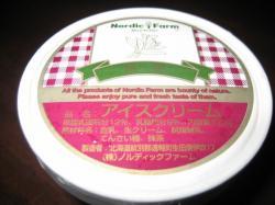 生乳アイス 全部で26種類\(・o・)/