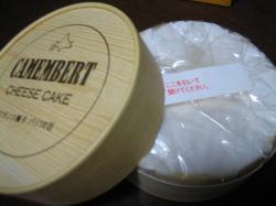 カマンベールチーズ風の箱の蓋を開けると♪