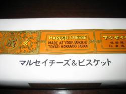 六花亭 マルセイチーズ&ビスケット