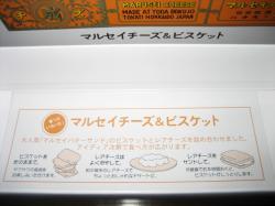 パッケージの中に食べ方マニュアル(^^)
