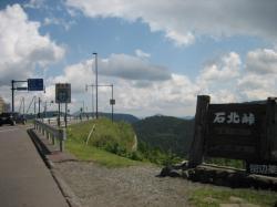 北見方面への道