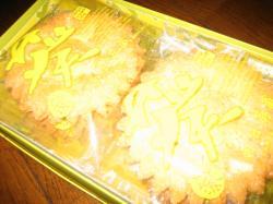 おおきなパイ「向日葵蔵」
