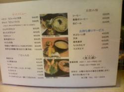 太三郎のメニューです。
