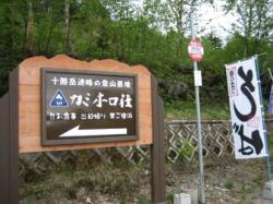標高1,200mの温泉郷 「カミホロ荘」