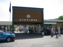 旭山動物園 正門