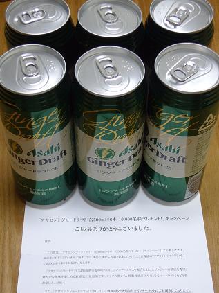 アサヒジンジャードラフト6本
