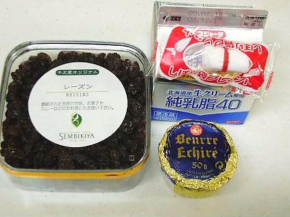 センビキヤのレーズンとフランス製発酵バター