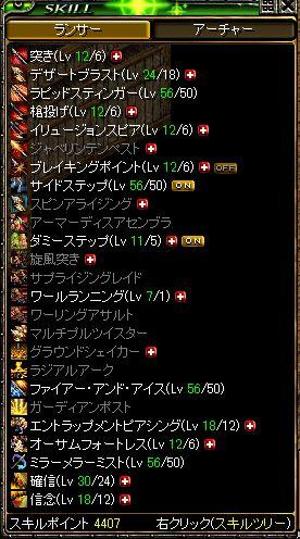 黄スキル1