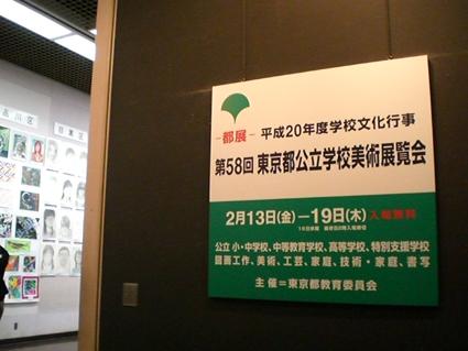 東京都公立学校美術展覧会1