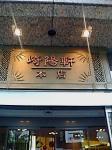 崎陽軒本店