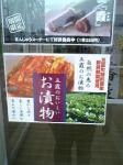五霞野菜のおつけもの