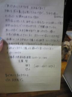 blog20080829a.jpg
