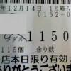 20081214ルパン