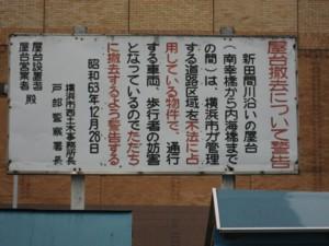 横浜屋台撤去看板