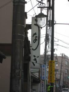 鎌倉ゆるや看板