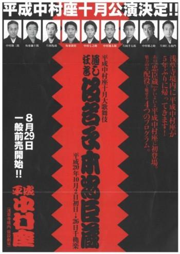 浅草平成中村座パンフ
