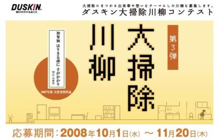0811ダスキン大掃除川柳