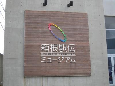 芦ノ湖駅伝ミュージアム