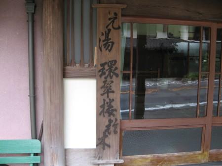 環翠楼玄関看板