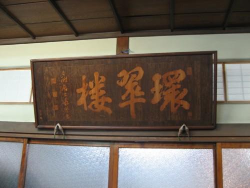 環翠楼玄関 横看板