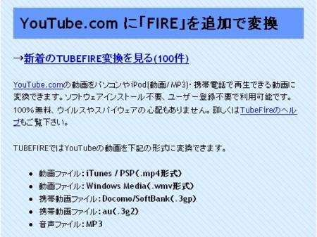 YouTube変換サイト
