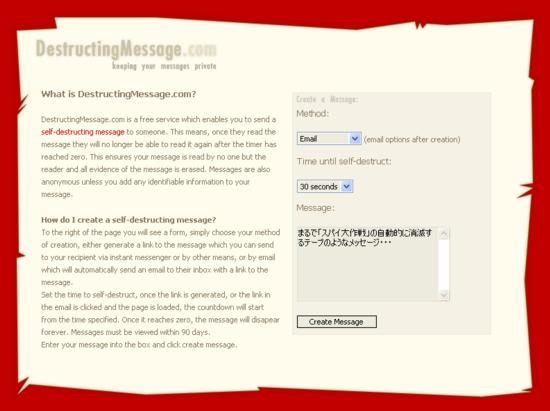 時間で消滅するメッセージが送れるサイト