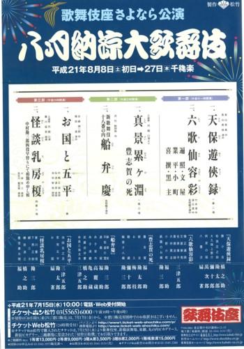 2009年8月歌舞伎座演目