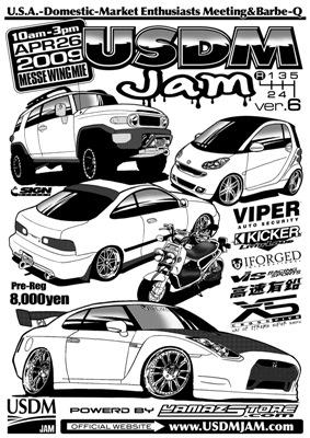 usdmjam_v6_flyer_s.jpg