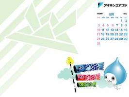 ぴちょんくんカレンダー