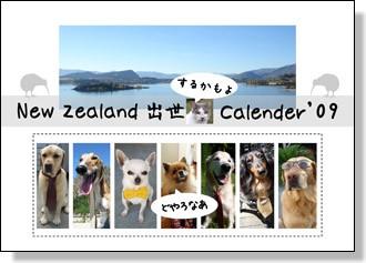 New Zealand 「出世するかもよ」Calender '09 の購入画面にGO!