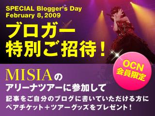 「MISIAアリーナツアー ブロガー限定ご招待」の詳細サイトへGO!