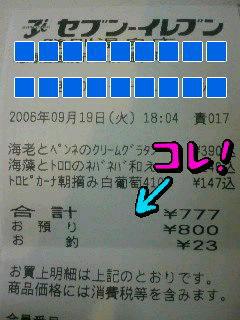 20060920155346.jpg