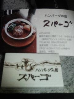 supa-go.jpg