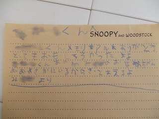 s-0904010091手紙