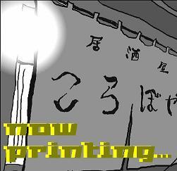 nowprintingsmall.jpg