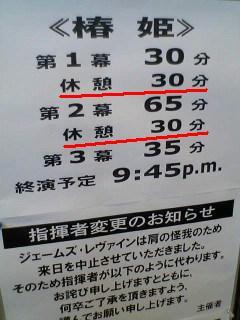 オペラ時間表