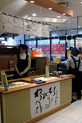 こ寿々 エキスト鎌倉店。