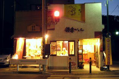 鎌倉いとこ。