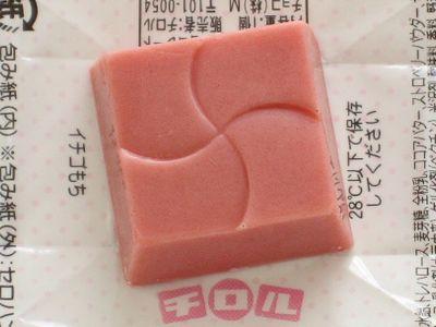 チロルチョコ--リラックマ・3色だんご(イチゴもち)。