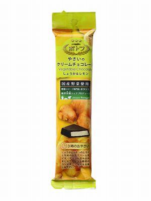 ポトフ--やさいのクリームチョコレート しょうが&レモン。