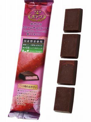 ポトフ--やさいのクリームチョコレート 紫イモ&ベリー。